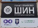 У Києві з`являться пункти прийому автомобільних шин