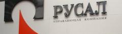 Русал зажадає від України відшкодування збитків від санкцій