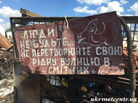 Україна стоїть перед проблемою глобального засмічення!